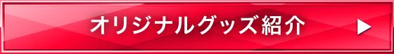 オリジナルグッズ紹介